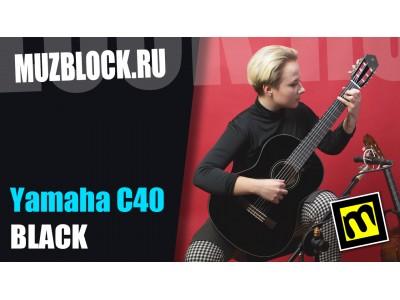 Yamaha C40 BL - обзор классической гитары