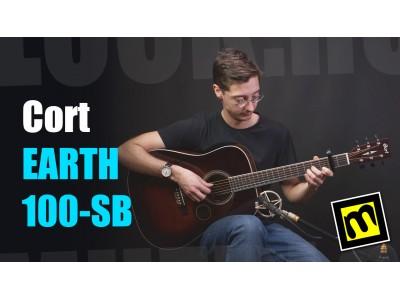 Cort EARTH100 SB - обзор акустическая гитары, дредноут