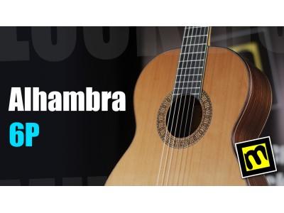 Alhambra 6P - 2 обзора