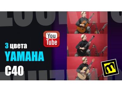 3 цвета классической гитары Yamaha C40 - есть ли разница в звуке?
