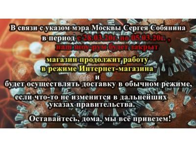 График работы музыкального магазина в период с 28.03.20г. по 05.03.20г.
