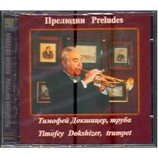 Диск Т.Докшицер, труба/орган И.С.Бах