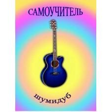 Самоучитель игры на гитаре. А.Шумидуб.