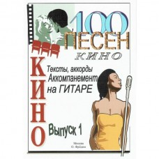 100 песен из кинофильмов