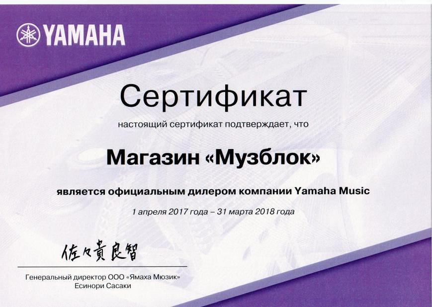 Музблок, сертификат дилера Ямаха 2017