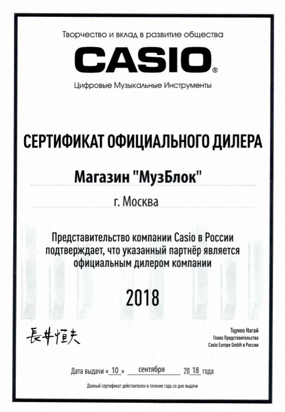 Музблок, сертификат дилера Casio 2018
