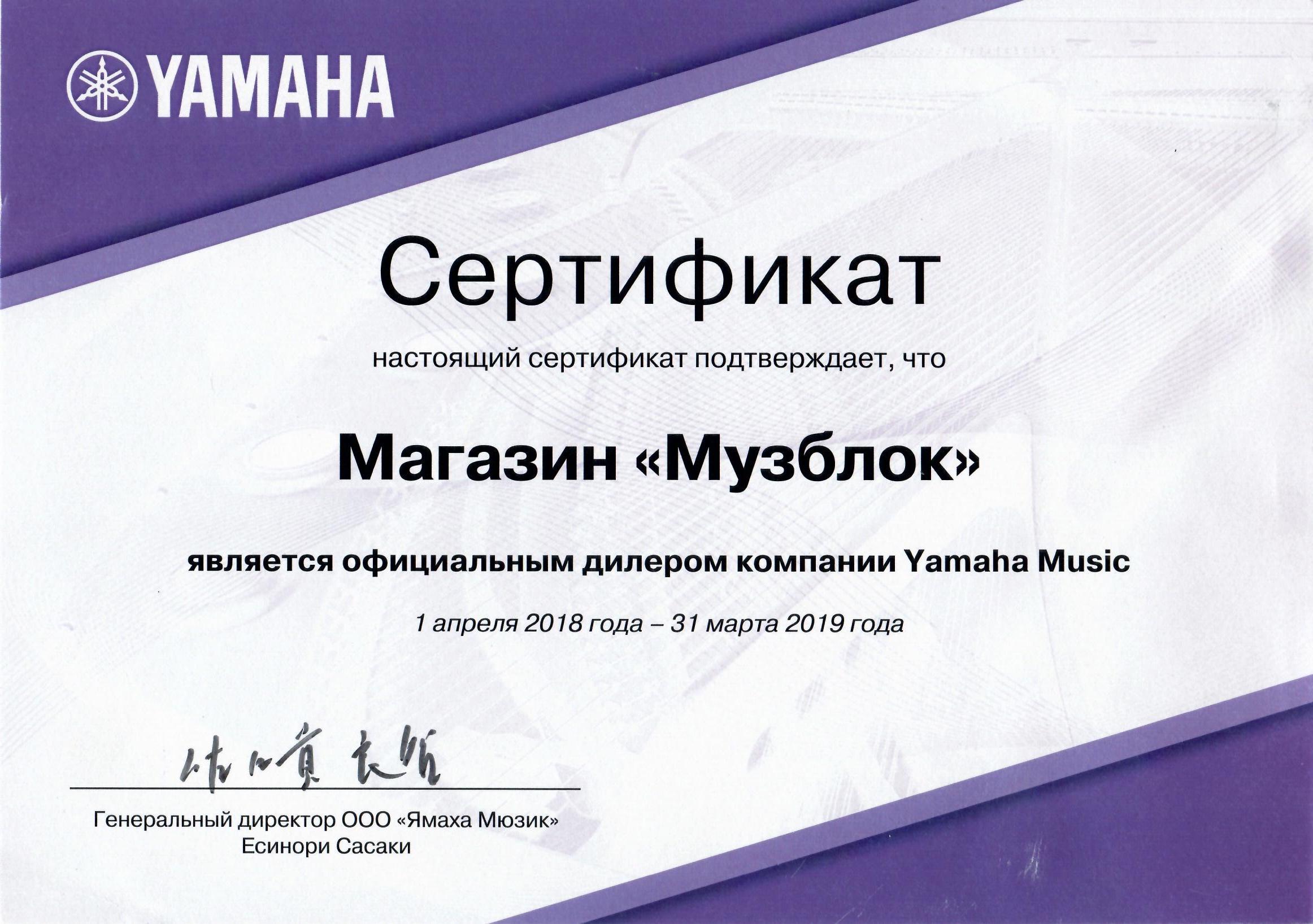 Музблок, сертификат дилера Ямаха 2018