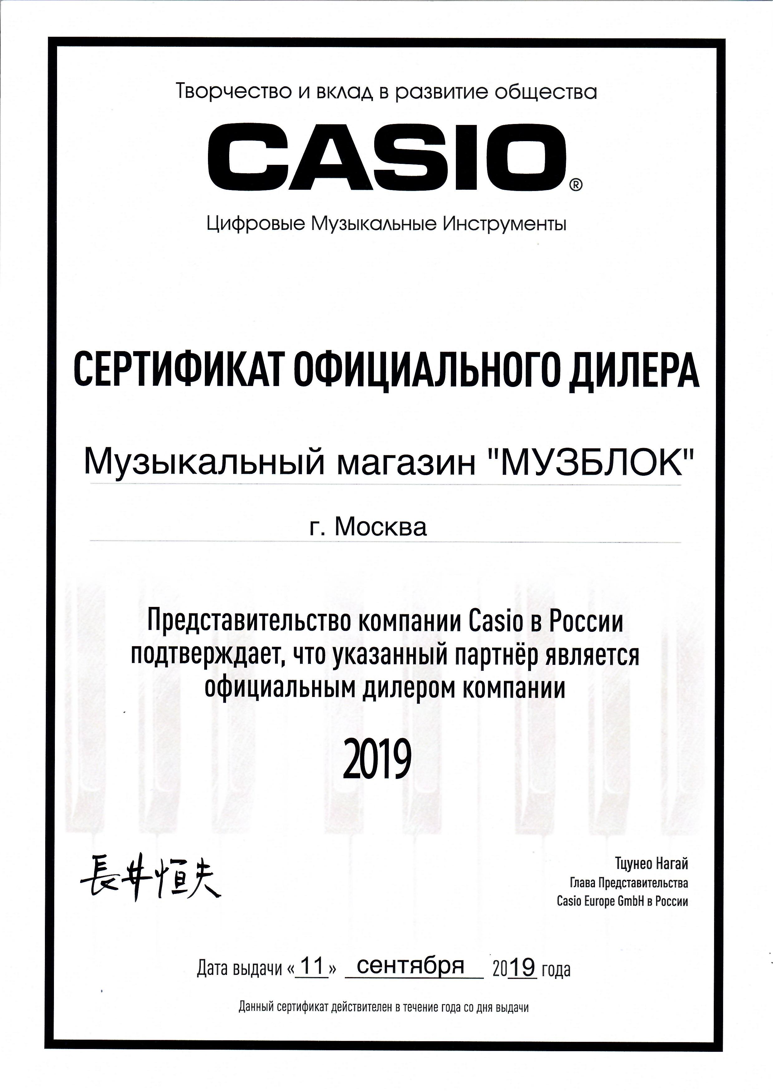 Музблок, сертификат дилера Casio 2019
