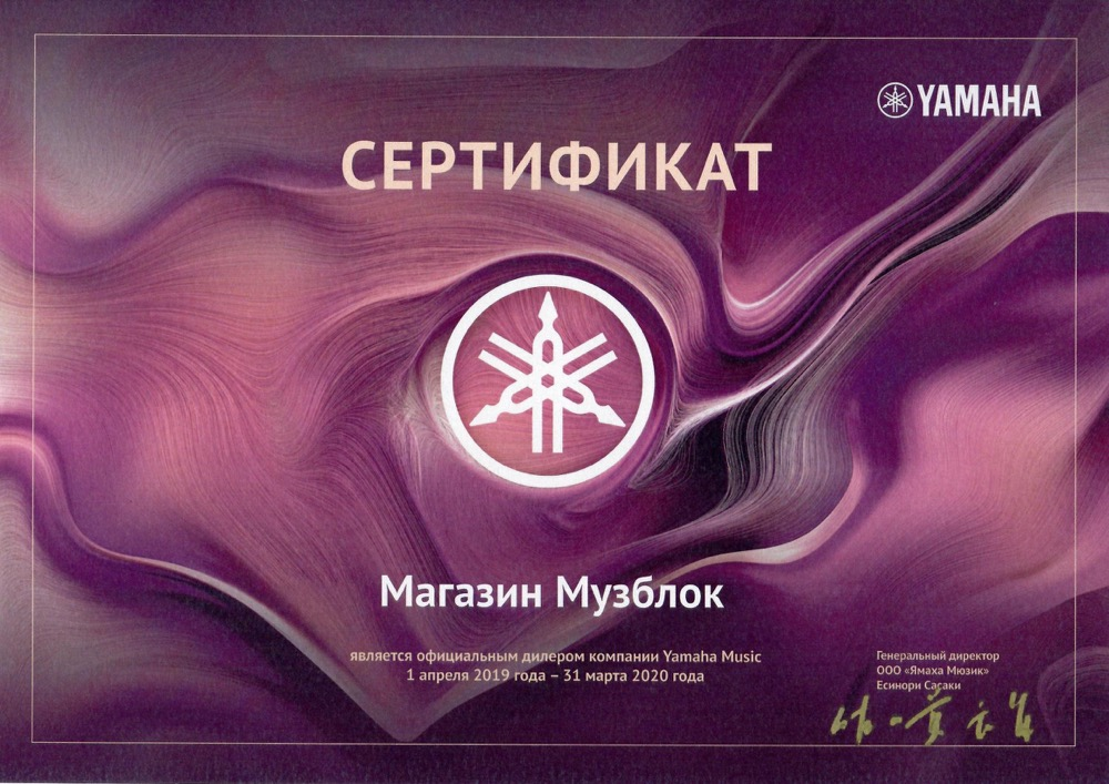 Музблок, сертификат дилера Ямаха 2019